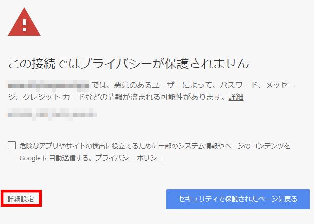 Google Chromeで表示されている警告画面