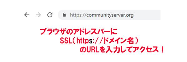 ブラウザのアドレスバーにhttpsでサイトにアクセスするところ