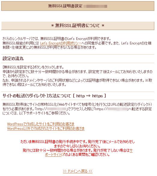 無料SSL証明書の発行手続き中の画面