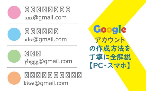 Gmail アカウント 作成 複数