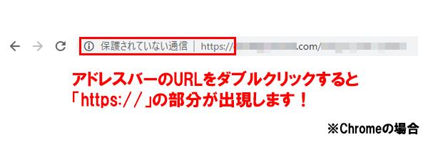 Chromeのアドレスバー