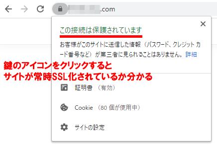Chromeを使ってアドレスバーに鍵のアイコンが表示されているところ