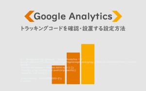 Googleアナリティクスのトラッキングコードを確認・設置する設定方法