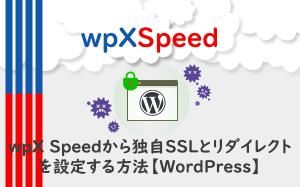 wpX Speedから独自SSLとリダイレクトを設定する方法【WordPress】
