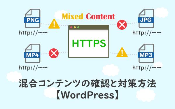 混合コンテンツの確認と対策方法【WordPress】