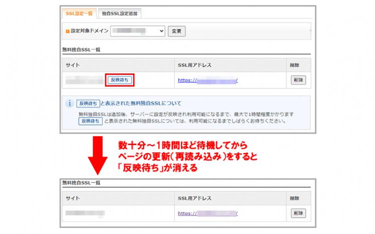 SSL設定したドメイン名の右に反映待ちと表示されているところ