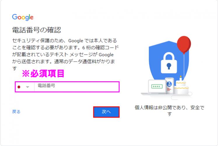 「電話番号の確認」ページ画面