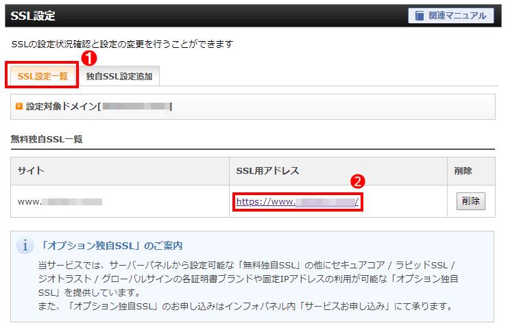 SSL設定一覧からSSL用アドレスが表示されているところ