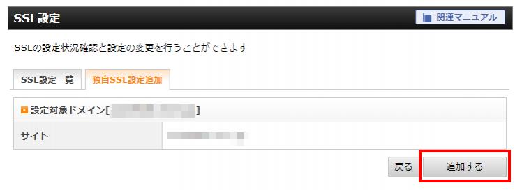 SSL設定の確認画面