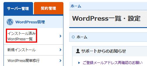 管理パネルからインストールしたWordPressの設定を選択するところ
