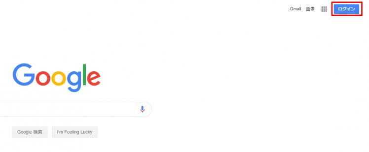 Googleのサイトからログインのボタンを選択するところ (PCの場合)