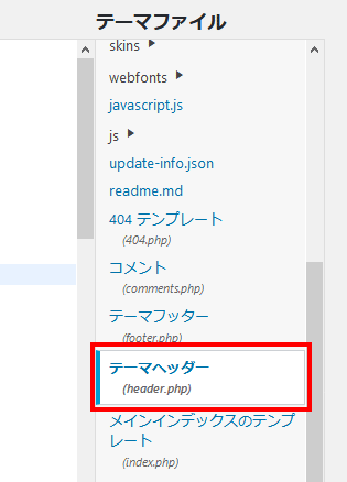 テーマヘッダー(header.php)を選択しているところ