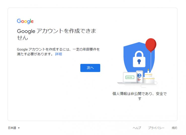 「Googleアカウントを作成できません」ページ画面