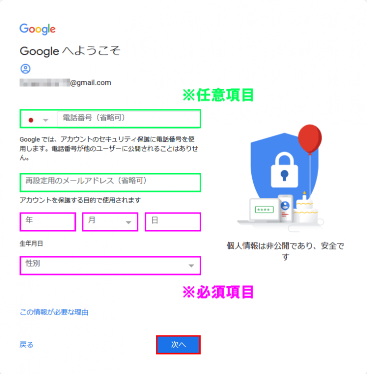 「Googleへようこそ」ページ画面(PCの場合)