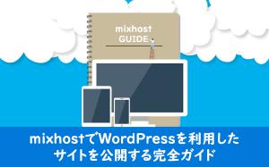 mixhostでWordPressを利用したサイトを公開する完全ガイド...