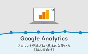 Googleアナリティクスのアカウント登録方法・基本的な使い方【初心者向け】...