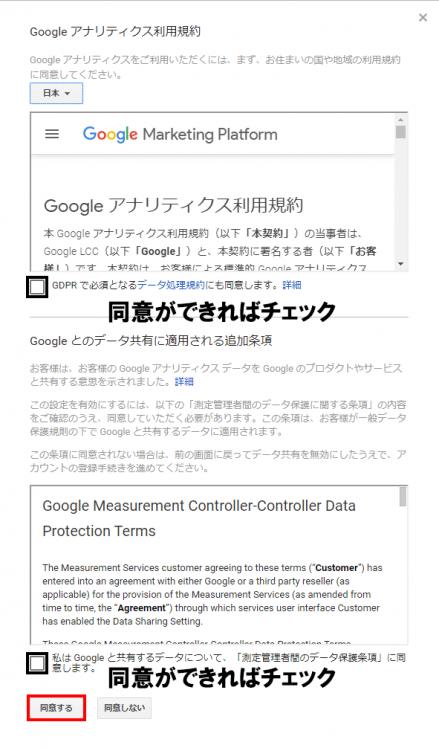 Googleアナリティクスの利用規約やGoogleとのデータ共有に適応される追加条項の画面