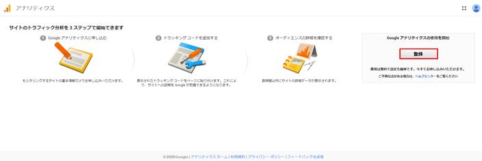 Googleアナリティクスのページから「登録」のボタンを選択するところ