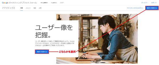 Googleのページから青のボタン「無料で利用する」を選択するところ