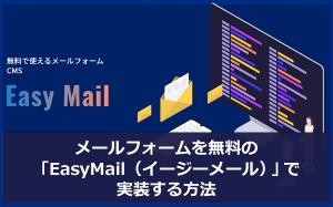 メールフォームを無料の「EasyMail(イージーメール)」で実装する方法...