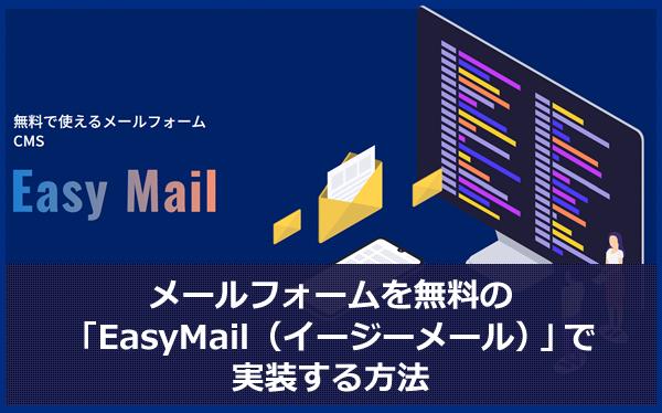 メールフォームを無料の「EasyMail(イージーメール)」で実装する方法