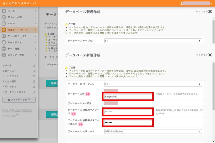 イージーメール データベースの設定