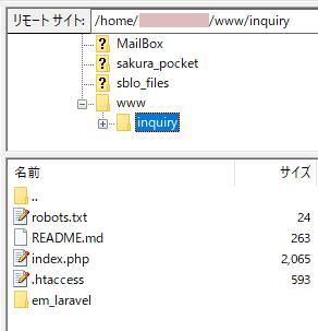 FileZillaを使ってイージーメールをアップロード