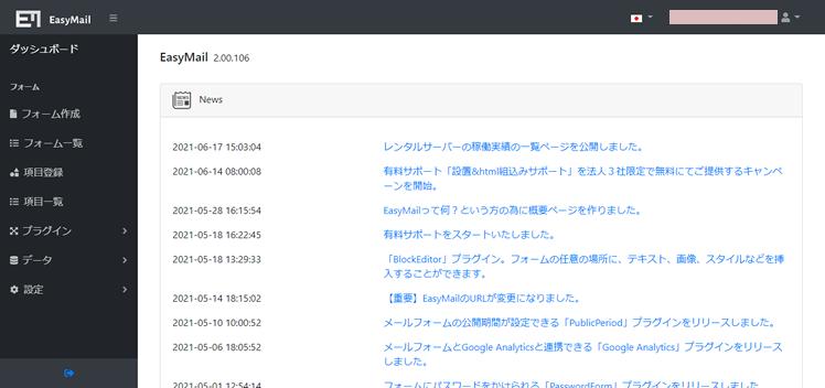 イージーメール 管理画面