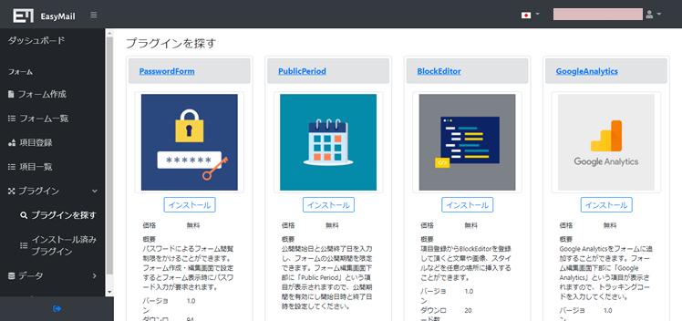 WordPress プラグイン紹介