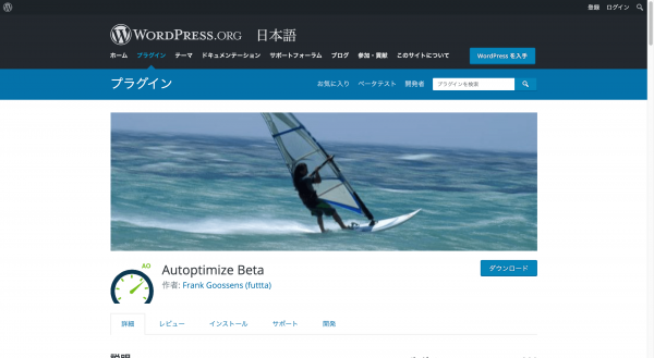 Autoptimizeのプラグインページ