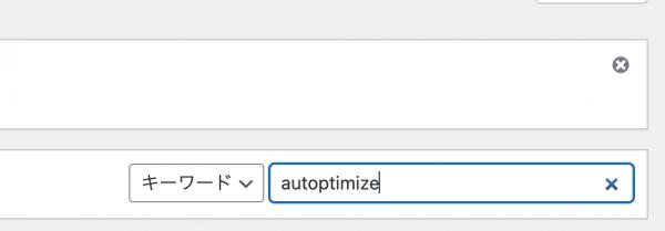 WordPressの管理画面から「Autoptimize」と入力しているところ