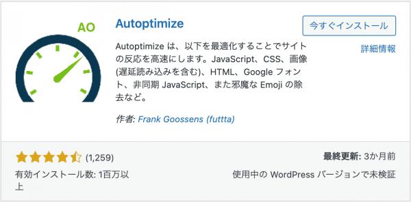 Autoptimizeをインストールする画面