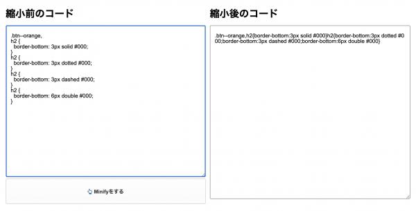 CSSによる縮小前のコードと縮小後のコード