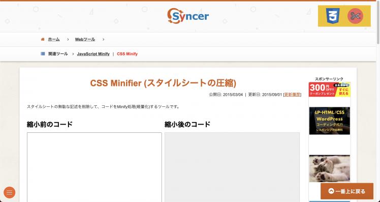 CSS Minify