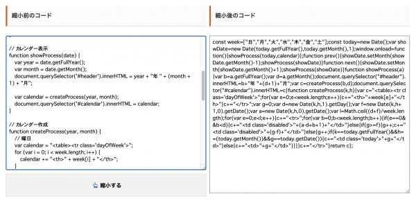 JavaScriptによる縮小前のコードと縮小後のコード