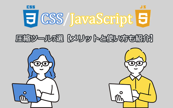 CSS/JavaScriptの圧縮ツール7選【メリットと使い方も紹介】
