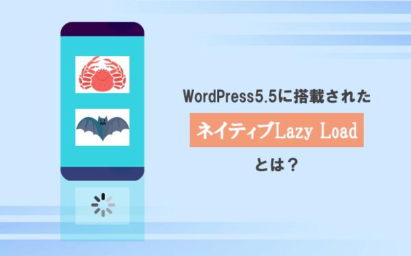 WordPress5.5に搭載されたネイティブLazy Load(遅延読み込み)とは