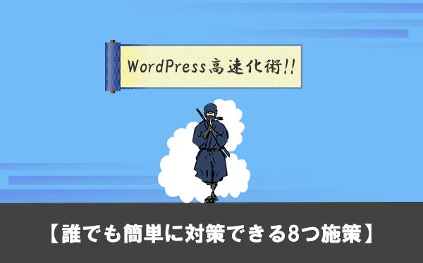 WordPressの高速化術【誰でも簡単に対策できる8つ施策】